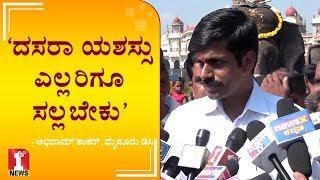 'ದಸರಾ ಯಶಸ್ಸು ಎಲ್ಲರಿಗೂ ಸಲ್ಲಬೇಕು' | Abhiram Shankar | Mysore DC