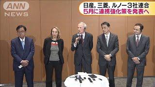 日産、三菱、ルノー 5月に連携強化策を発表へ(20/01/31)