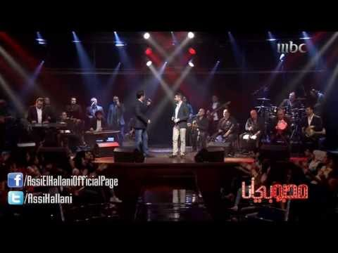 Assi El Hallani & Ziad Khoury | عاصي الحلاني و زياد خوري - لزرعلك بستان ورود