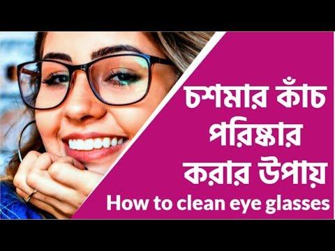 সহজে চশমার কাঁচ পরিষ্কার করার উপায় | how to clean eyeglasses | easy home tips bangla | b2u tips
