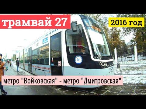 """Трамвай 27 метро """"Войковская"""" - метро """"Дмитровская"""""""