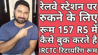 How To Book Railway Station Retiring Room In 5 Minutes From Irctc