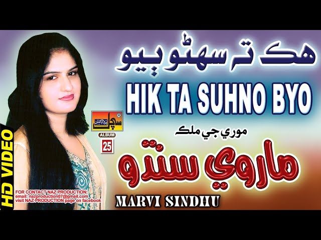NEW SINDHI SONG HIK TA SUHNO BYO BY MARVI SINDHU NEW ALBUM 25 2019 FULL HD SONG