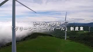 2020 강원도 외국인 투자지역 홍보영상 30s ver 신산업부문(日本語)