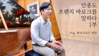 프렌치 바로크를 소개합니다 feat. 베르사유 궁전, 장 앙리 당글르베르