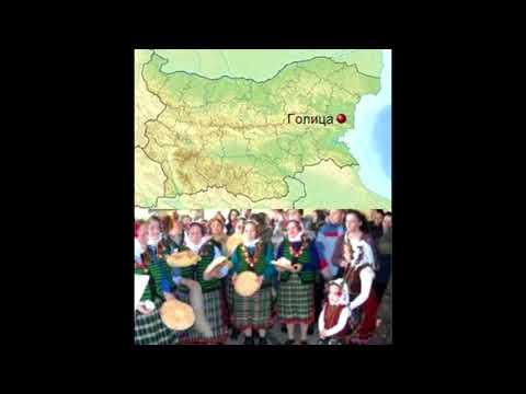 Българска диалектология: Голица, Варненско