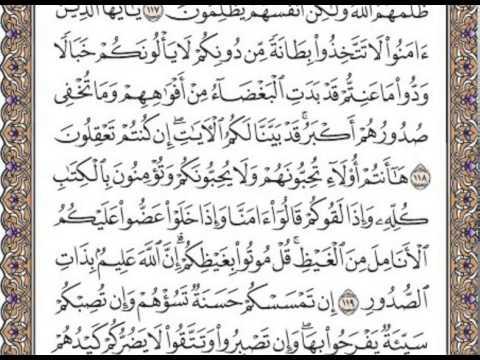 سورة آل عمران صفحة 65