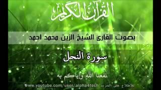 الشيخ الزين محمد احمد - سورة النحل Quran 16 An-Nahl Alzain Mohamed