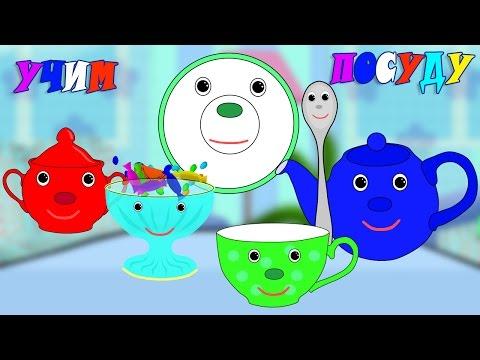 Мультфильм про посуду