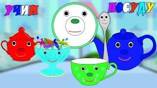 Учим посуду. Развивающие мультики для детей