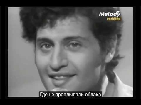 Joe Dassin  Русский перевод