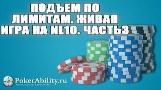 Покер обучение | Подъем по лимитам. Живая игра на nl10. Часть 3