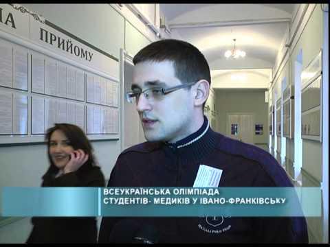 Всеукраїнська олімпіада студентів медиків