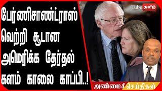 பேர்ணிசாண்ட்ராஸ் வெற்றி சூடான அமெரிக்க தேர்தல் களம் காலை காப்பி..!