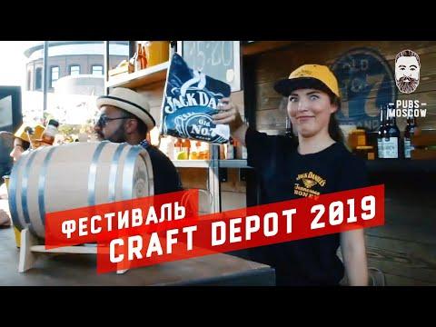 Фестиваль Craft Depot 2019: самое вкусное крафтовое пиво в России. 18+