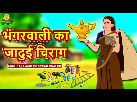 भंगारवाली का जादुई चिराग - Hindi Kahaniya For Kids | Panchantantra Moral Stories | Fairy Tales Hindi