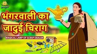 भंगारवाली की इच्छा - Hindi Kahaniya for Kids   Stories for Kids   Moral Stories   Koo Koo TV Hindi