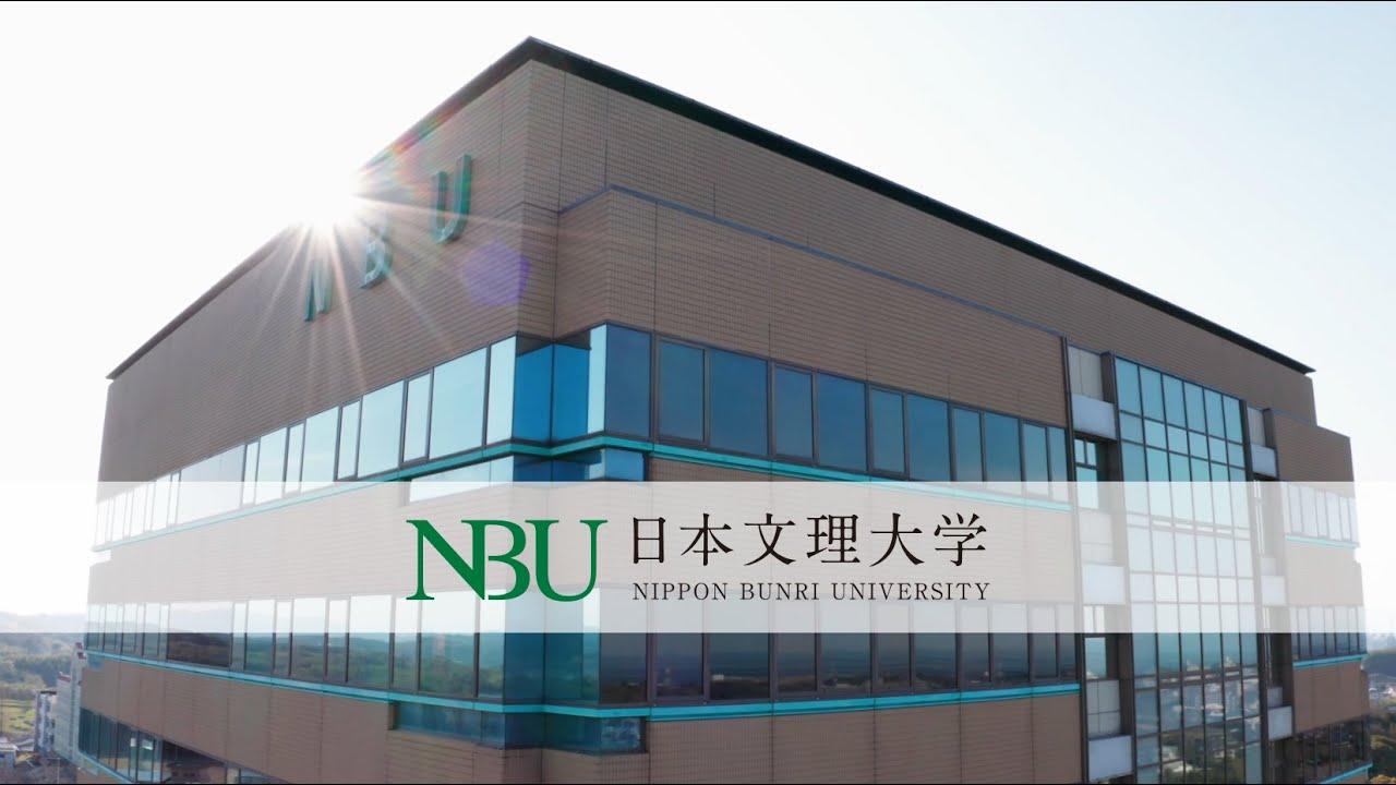 大学 日本 文理