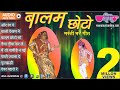 "Superhit Rajasthani Holi Songs Audio Jukebox | "" Balam Chhoto So "" | Marwadi Fagan Dance Songs"