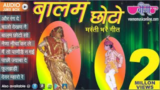"Superhit Rajasthani Holi Songs Audio Jukebox | "" Balam Chhoto So "" 