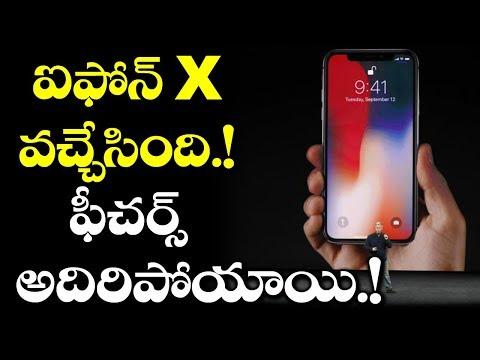 Download Youtube: iPhone X Features and Specifications! | ఐఫోన్ X వచ్చేసింది..! ఫీచర్స్ అదిరిపోయాయి..! | VTube Telugu