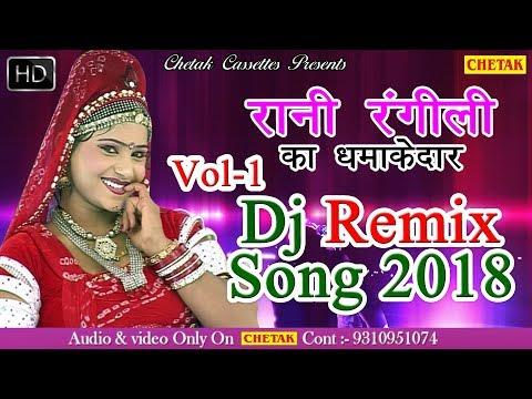 लीलण सिंगारे#DJ Remix Bhajan |New रानी रंगीली Song 2018 VOL 1# Rajasthani Live HD Video
