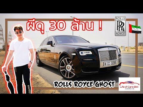 รีวิว Rolls Royce Ghost ผีดำ 30 ล้าน !!! (ขับ 300 กว่าโล จนไม่อยากขับแล้ว 555)