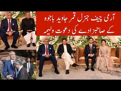 Reception of Army Chief General Bajwa's son