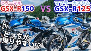 カスタムしたGSX-R125はノーマルのGSX-R150に近づけるのか!?【モトブログ】