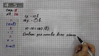 Страница 8 Задание 26 – Математика 4 класс Моро – Учебник Часть 1