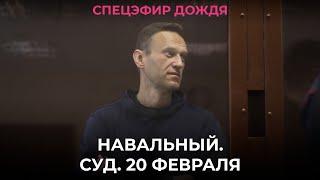Навальный. Суд. 20 февраля / Спецэфир Дождя