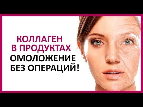 🔴 ЭЛИКСИР МОЛОДОСТИ - коллаген! В КАКИХ ПРОДУКТАХ находится? ★ Women Beauty Club