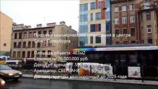Продажа коммерческого помещения в центре СПб(, 2015-02-24T23:58:53.000Z)