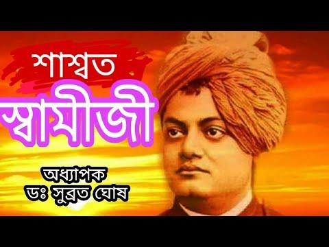 শাশ্বত স্বামীজী : জন্মদিবসে শ্রদ্ধার্ঘ #Dr. Subrata  Ghosh #Jhamapukur Ramakrishna Sangha #PRANARAM