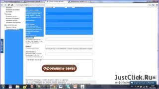 Автоматизация инфобизнеса с помощью JustClick видеоуроки