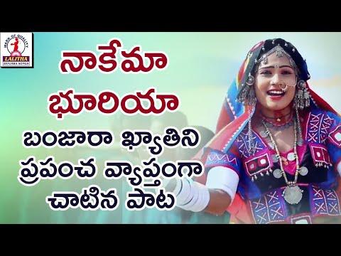 Nakema Bhuriya Banjara Video Song | Pride Of Banjara Tribe | 2019 Special | Lalitha Audios & Videos