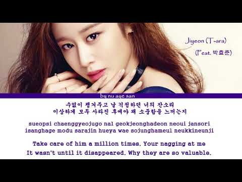 """Jiyeon (T-ara) – 집으로 오는 길(The way Home) (Feat. 박효준) """"Queen of Mystery 2 OST"""