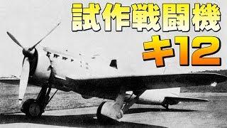 「キ12」試作戦闘機・・・日本初の引込脚戦闘機、斬新な設計の革新的な重戦闘機