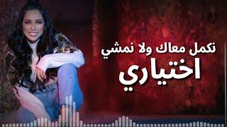 Rajaa Belmir - karari (Lyrics) رجاء بلمير - قراري (كلمات)