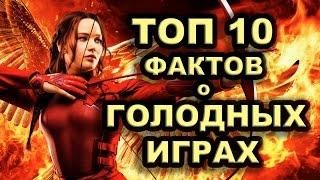 ТОП 10 ФАКТОВ О ГОЛОДНЫХ ИГРАХ