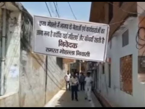 'Entry of BJP leaders & workers is prohibited', Allahabad colony puts poster