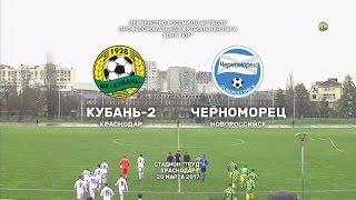 """Кубань-2"" - ""Черноморец"". 2:0"