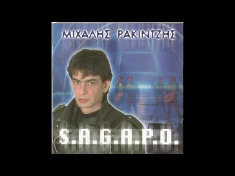 Μιχάλης Ρακιντζής - 1 - S.A.G.A.P.O. [ALBUM QUALITY]