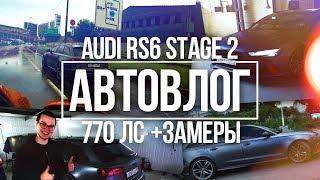Audi Rs6 Stage 2 - 770 Сил На Стенде! Разгон Меньше 3 Сек До 100 Км/Ч! Вызов Гордею! (Автовлог #16)