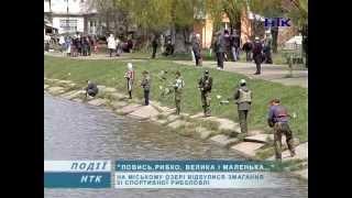 На Коломийському міському озері змагалися рибалки