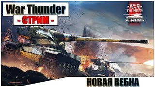 War Thunder - НОВАЯ ВЕБКА, А ПАТЧА ВСЕ НЕТ| Паша Фриман🔴