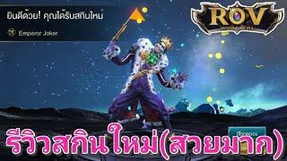 Garena RoV Thailand-รีวิวสกินEmperor Jokerสกินนี้แหละชอบสุดละโคตรดูดี
