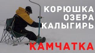 Зимняя Камчатка Озеро Калыгирь