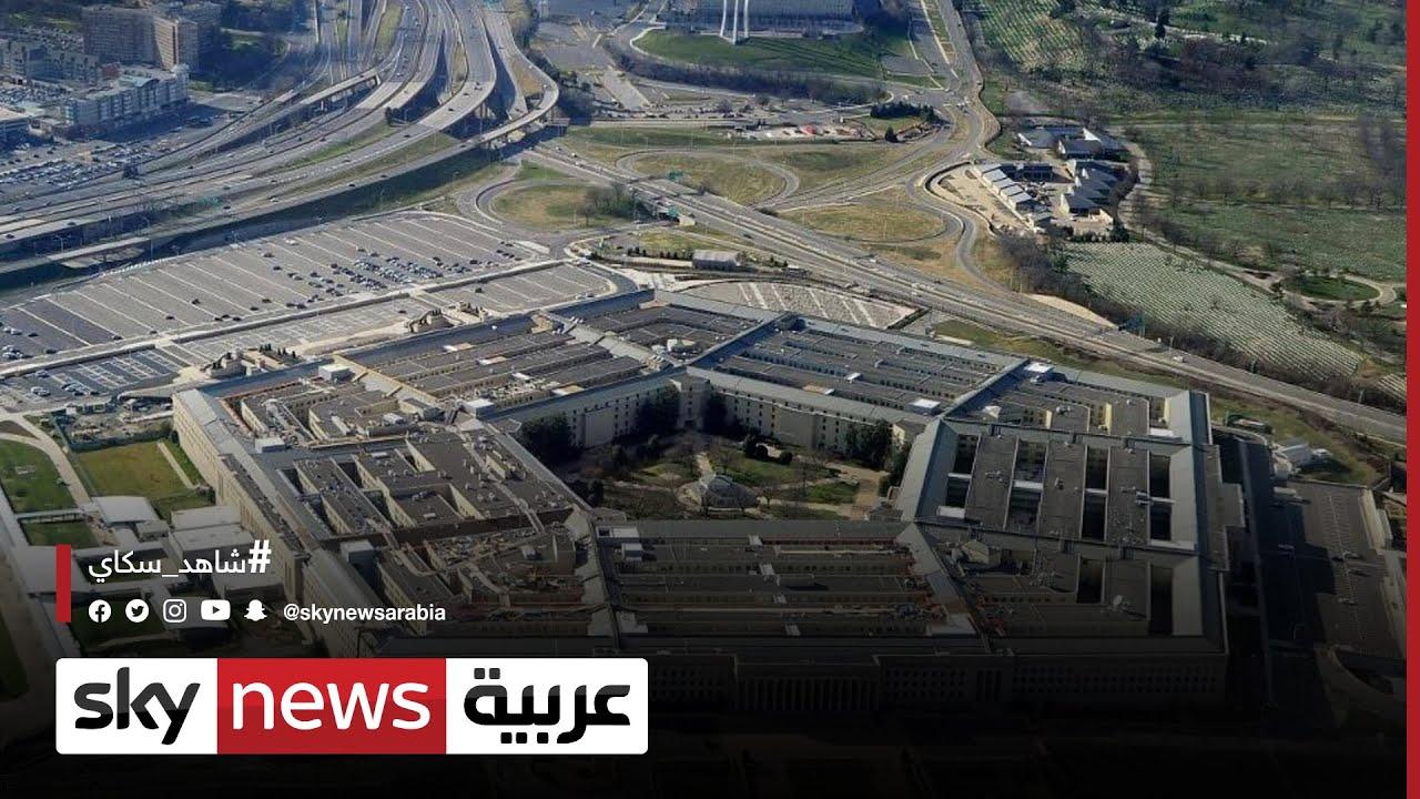 الولايات المتحدة: البنتاغون: تحديات أمنية معقدة بالشرق الأوسط وأفريقيا  - نشر قبل 36 دقيقة
