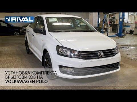 Установка брызговиков на Volkswagen Polo.